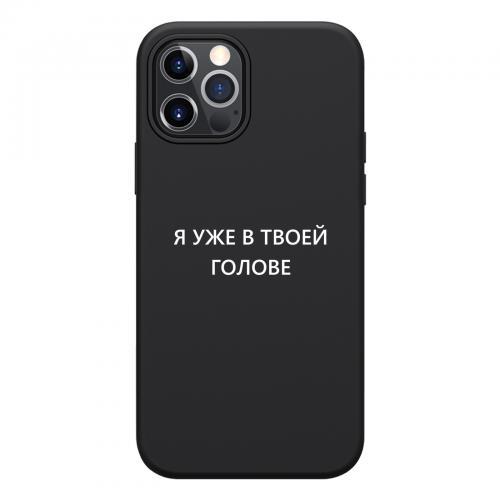 """Чехол для смартфона """"Я уже в твоей голове"""""""
