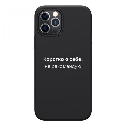 "Чехол для смартфона ""Коротко о себе"""