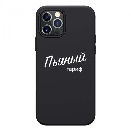 """Чехол для смартфона """"Пьяный тариф"""""""