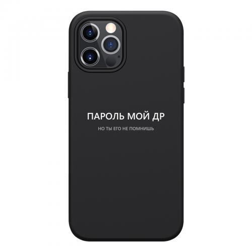 """Чехол для смартфона """"Пароль мой др"""""""