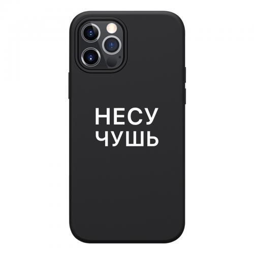 """Чехол для смартфона """"Несу чушь"""""""