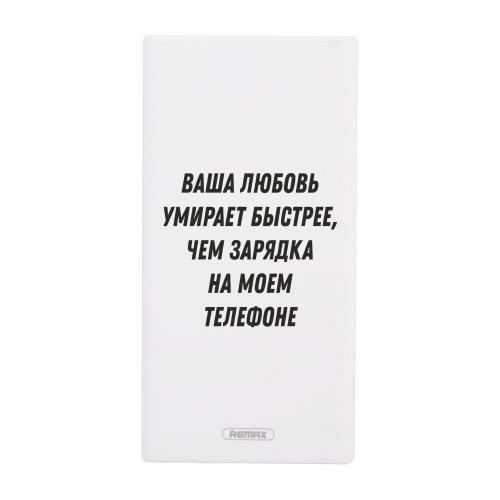 """Внешний аккумулятор (power bank) Remax Bodi 10000 mAh """"Ваша любовь"""" белый"""
