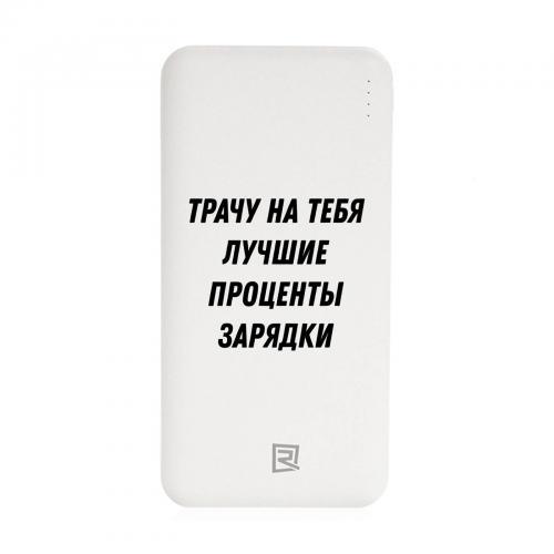 """Внешний аккумулятор (power bank) Remax Jane 10000 mAh RPP-119 """"Трачу на тебя лучшие проценты зарядки"""" белый"""