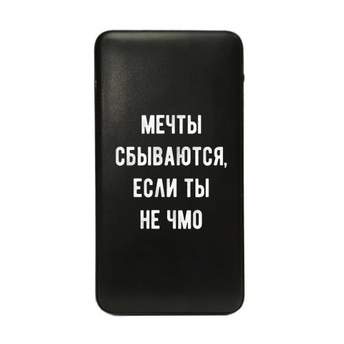 """Внешний аккумулятор (power bank) Okzu 5000 mAh """"Мечты сбываются"""" черный"""