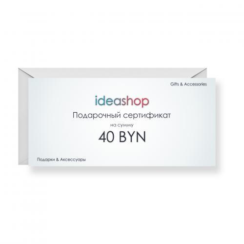 Подарочный сертификат на сумму 40 рублей