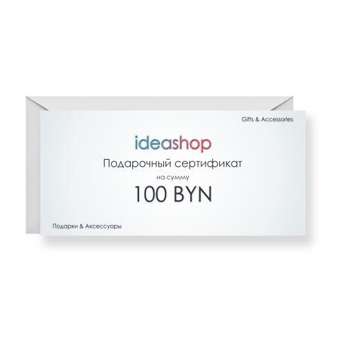 Подарочный сертификат на сумму 100 рублей