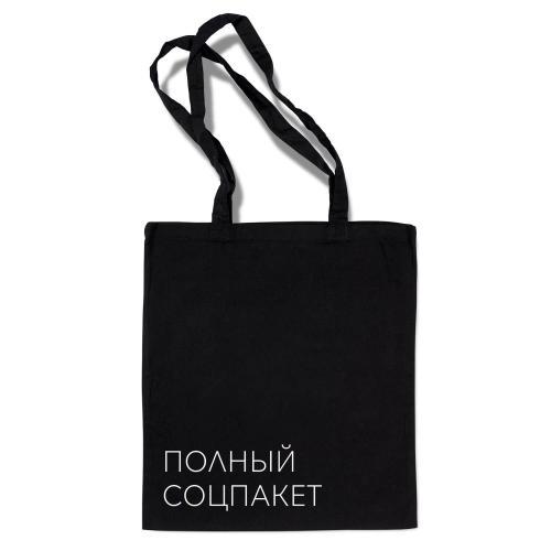 """Сумка-шоппер """"Полный соцпакет"""""""