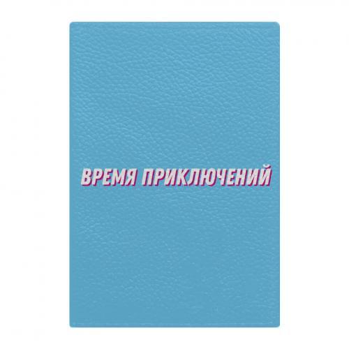 """Обложка на паспорт """"Время приключений"""" голубая"""